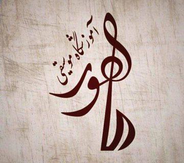 آموزشگاه موسیقی ماهور - آموزشگاه موسیقی در اندیشه