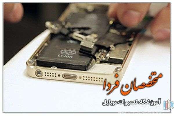 آموزشگاه تعمیرات موبایل متخصصان فردا