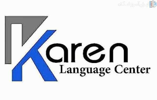 آموزشگاه زبان کارن