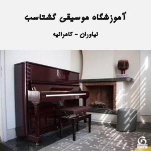 آموزشگاه موسیقی گشتاسب - آموزشگاه موسیقی شمال تهران کامرانیه