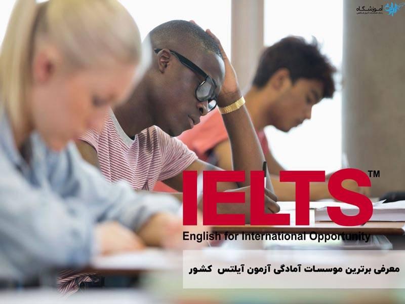 آموزشگاه آیلتس تهران