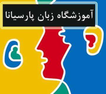 آموزشگاه زبان پارسیانا