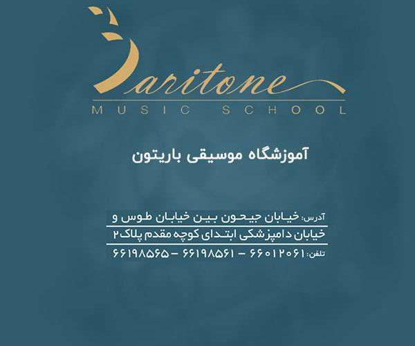 آموزشگاه موسیقی باریتون