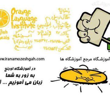 آموزشگاه زبان دخترانه اورنج