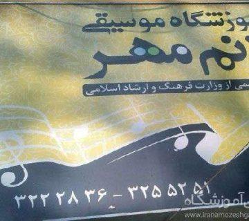 آموزشگاه موسیقی ترنم مهر