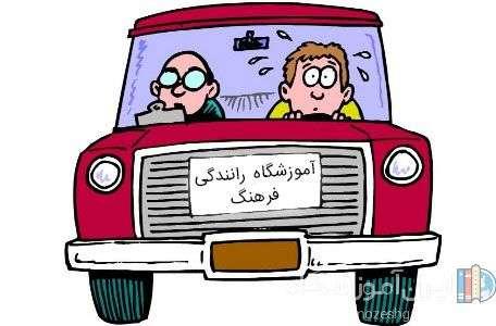 آموزشگاه رانندگی فرهنگ