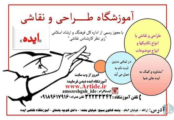 www.iranamozeshgah.com