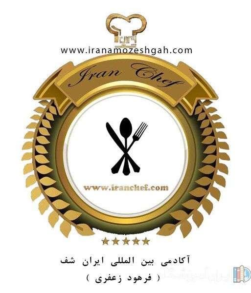 آکادمی بین المللی آشپزی ایران شف - فرهود زعفری