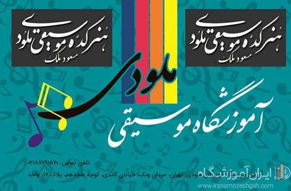 اموزشگاه موسیقی ملودی در تهران