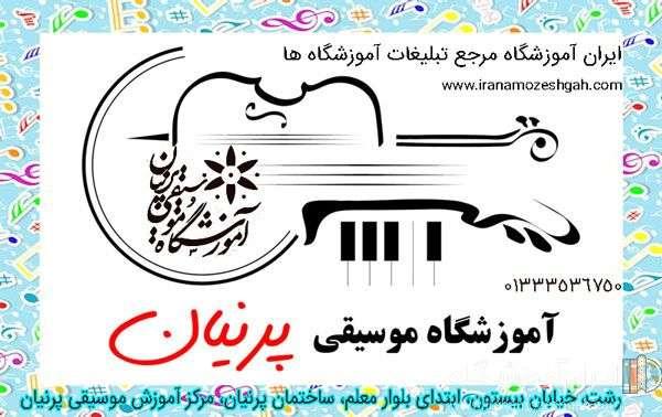 مرکز اموزش موسیقی پرنیان در رشت