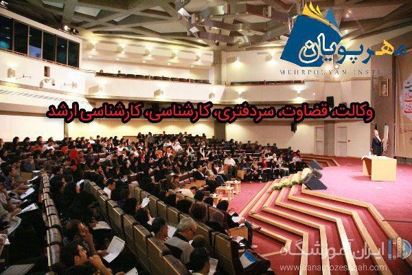 موسسه حقوقی مهرپویان