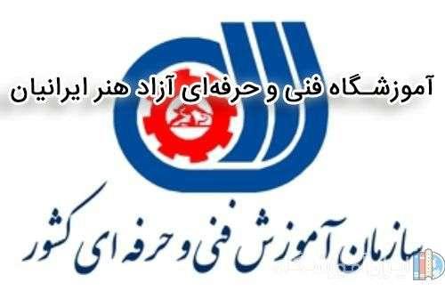آموزشگاه فنی و حرفهای آزاد هنر ایرانیان