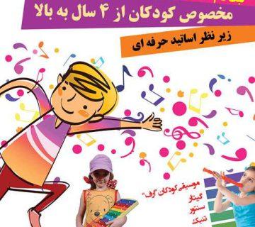 آموزشگاه آزاد موسیقی دلنواز میبد یزد