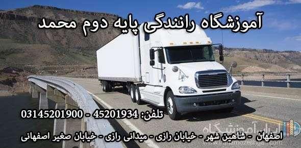 آموزشگاه رانندگی پایه دوم محمد