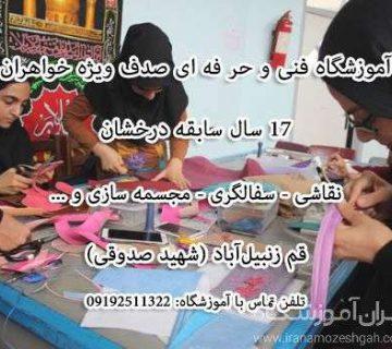 آموزشگاه فنی و حر فه ای صدف ویژه خواهران