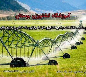 آموزش باغبانی در آموزشگاه کشاورزی بوستان