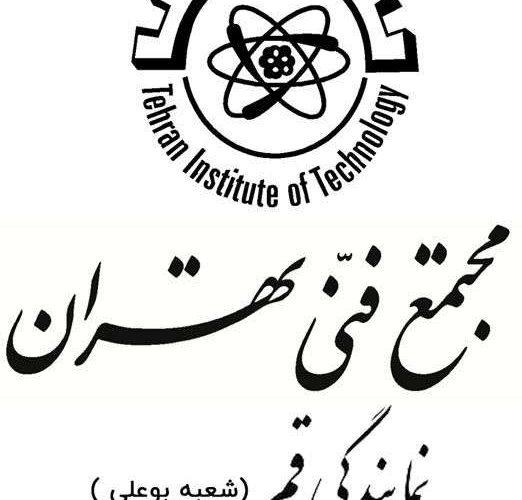 مجتمع فنی تهران نمایندگی قم
