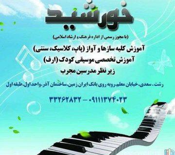 آموزشگاه موسیقی خورشید