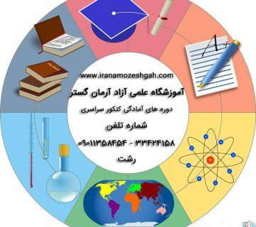 آموزشگاه علمی آزاد آرمان گستر