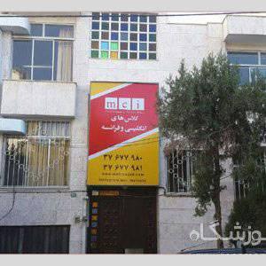 آموزشگاه زبان مهر سجاد MCI - آموزشگاه زبان ملک آباد - کلاس زبان ملک آباد - آموزشگاه زبان احمد آباد - آموزشگاه زبان وکیل آباد