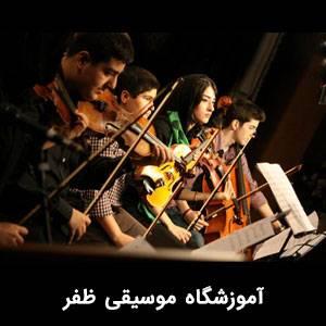 آموزشگاه موسیقی ظفر | بهترین آموزشگاه موسیقی در ظفر - بهترین آموزشگاه موسیقی منطقه 1