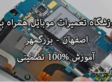آموزشگاه تعمیرات موبایل همراه برتر