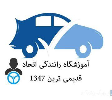 آموزشگاه رانندگی اتحاد