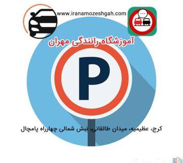 آموزشگاه رانندگی مهران