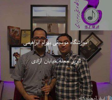 آموزشگاه موسیقی بهرام ابراهیمی