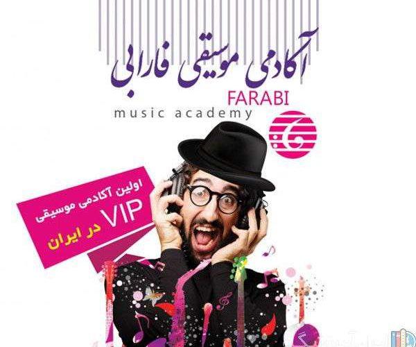 آموزشگاه موسیقی فارابی - آموزشگاه در جردن