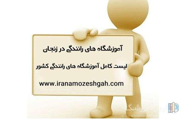 آموزشگاه های رانندگی زنجان