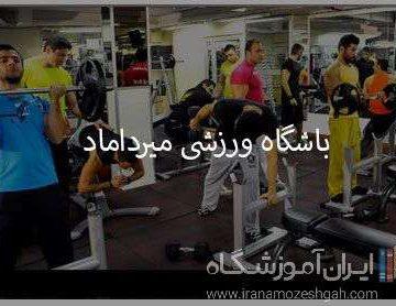 باشگاه ورزشی میرداماد