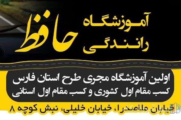 آموزشگاه رانندگي حافظ شيراز