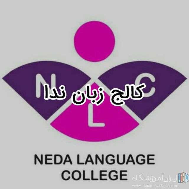 کالج زبان ندا - ایران آموزشگاه