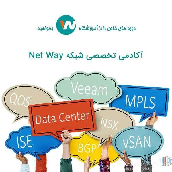 آموزشگاه دوره تخصصی شبکه نت وی