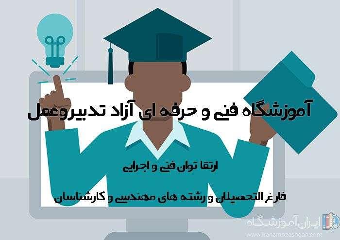 آموزشگاه آزاد مهندسی تدبیر و عمل