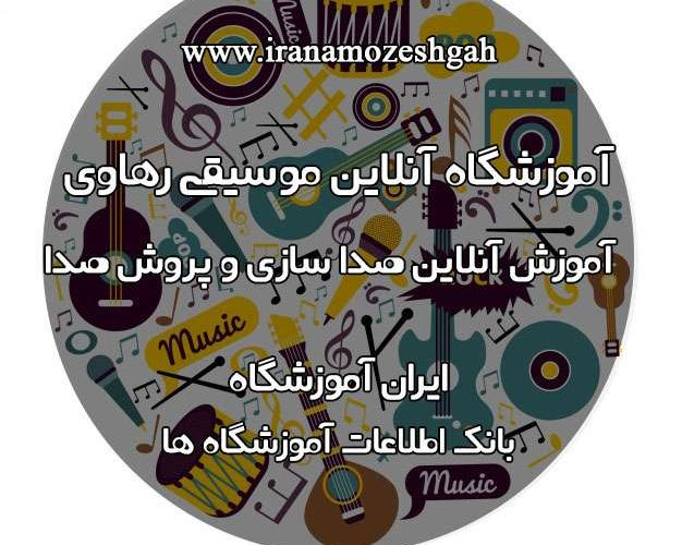 آموزشگاه آنلاین موسیقی رهاوی