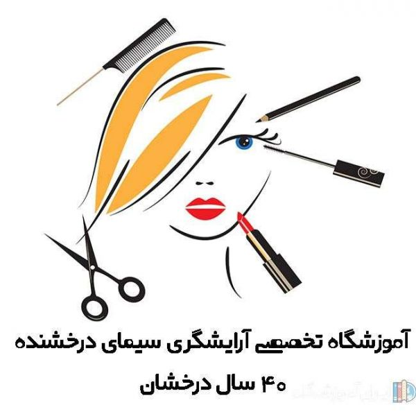 آموزشگاه تخصصی آرایشگری سیما درخشنده