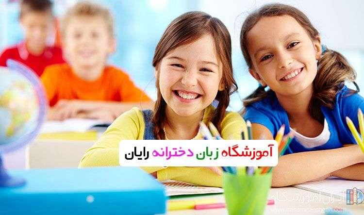 آموزشگاه زبان دخترانه رایان