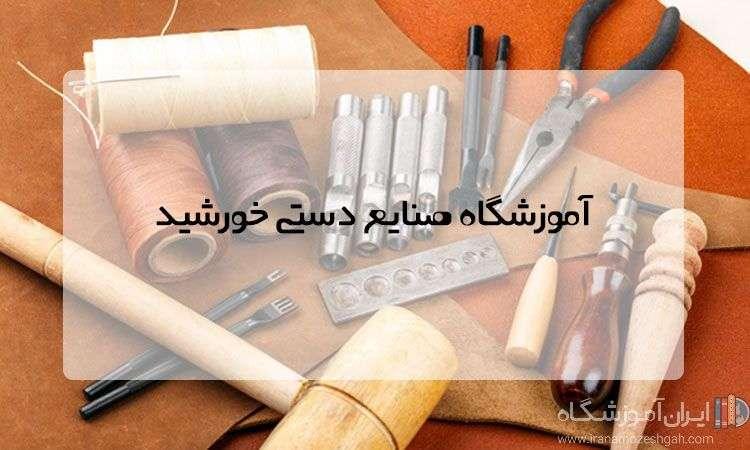 آموزشگاه صنایع دستی خورشید