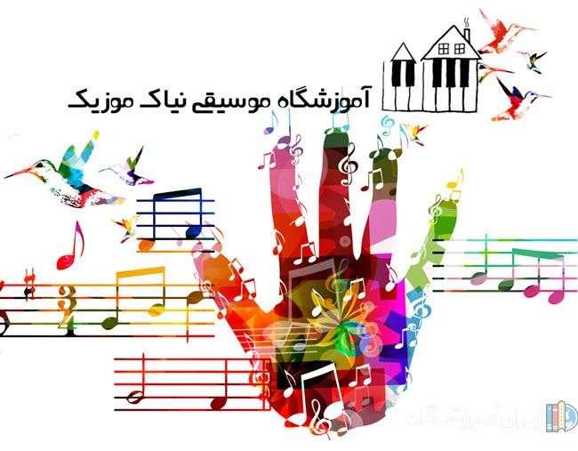 آموزشگاه موسیقی نیاک موزیک