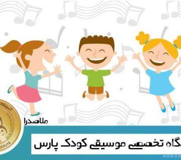 آموزشگاه موسیقی پارس | آموزشگاه موسیقی