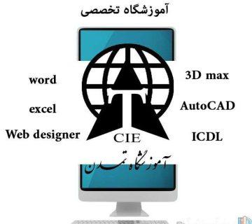آموزشگاه کامپیوتر تمدن