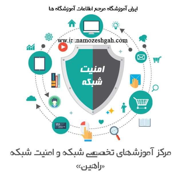 مرکز آموزشهای تخصصی شبکه راهین سیستم