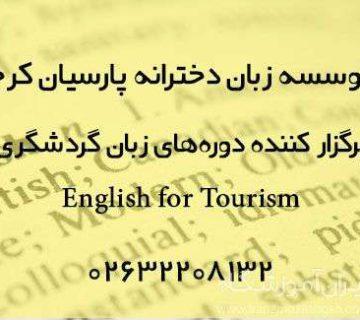 موسسه زبان دخترانه پارسیان کرج