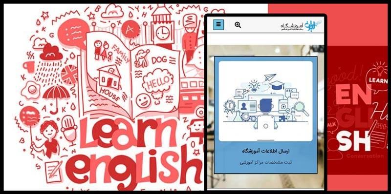 سایت ها و اپلیکیشن های آموزش زبان