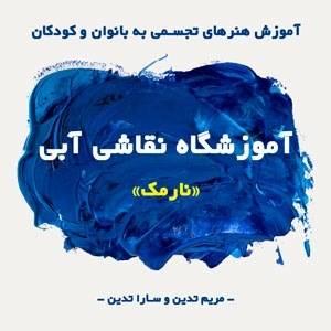 آموزشگاه نقاشی آبی - آموزشگاه نقاشی نارمک - آموزشگاه نقاشی شرق تهران - بانک اطلاعات آموزشگاه های نقاشی