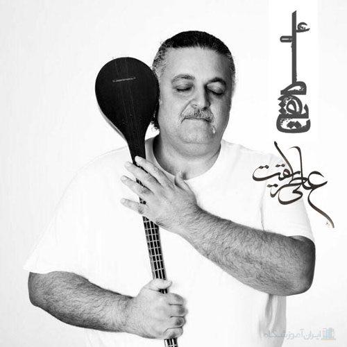آموزشگاه موسیقی علی طریقت - آموزشگاه موسیقی شمال تهران