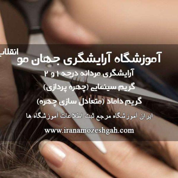 آموزشگاه آرایشگری جهان مو در انقلاب | آموزشگاه آرایشگری مردانه