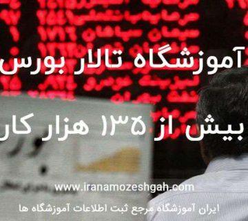 آموزشگاه تالار بورس   ایران آموزشگاه